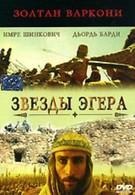 Звезды Эгера (1968)