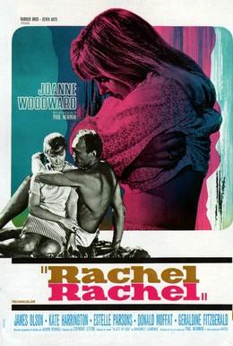 Постер фильма Рэйчел, Рэйчел (1968)