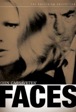 Постер фильма Лица (1968)