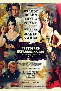 Постер фильма Три шага в бреду (1968)