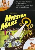 Миссия – Марс (1968)