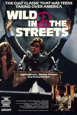 Постер фильма Дикарь на улицах (1968)