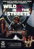 Дикарь на улицах (1968)