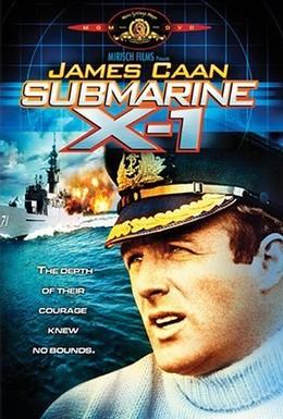 Постер фильма Субмарина Х-1 (1968)