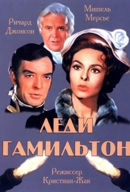 Постер фильма Леди Гамильтон (1968)