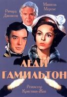 Леди Гамильтон (1968)