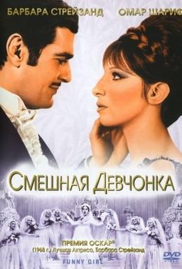 Постер фильма Смешная девчонка (1968)