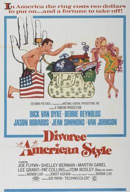 Постер фильма Развод по-американски (1967)