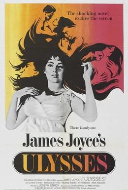 Постер фильма Улисс (1967)
