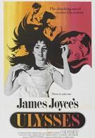Улисс (1967)