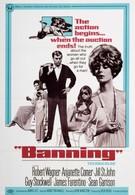 Отстранение (1967)