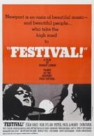 Фестиваль (1967)
