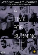 Время для сжигания (1967)