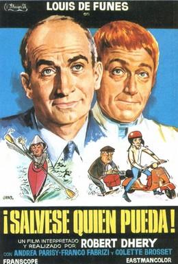 Постер фильма Маленький купальщик (1968)