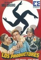 Продюсеры (1967)