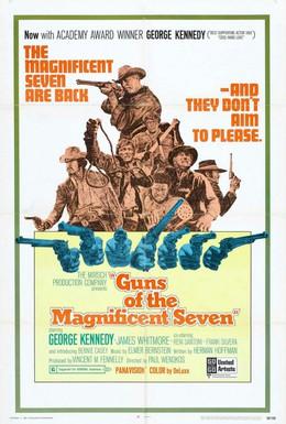 Постер фильма Ружья великолепной семерки (1969)