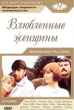 Постер фильма Влюбленные женщины (1969)