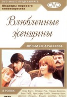 Влюбленные женщины (1969)
