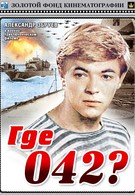 Где 042? (1969)