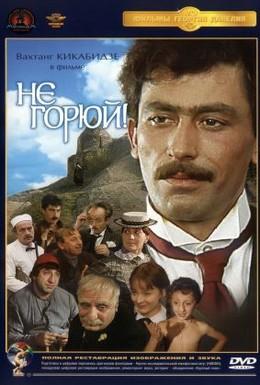 Постер фильма Не горюй! (1968)