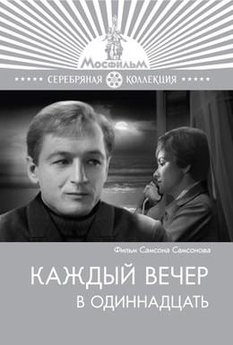 Постер фильма Каждый вечер в одиннадцать (1969)