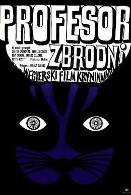 Постер фильма Профессор преступного мира (1969)