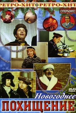Постер фильма Новогоднее похищение (1969)