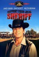 Поддержите своего шерифа! (1969)