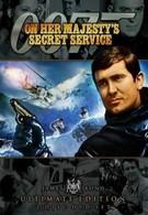 На секретной службе ее Величества (1969)