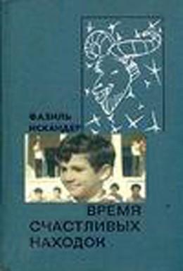 Постер фильма Время счастливых находок (1969)