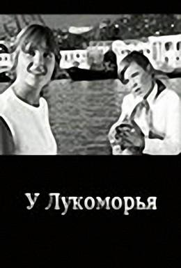 Постер фильма У Лукоморья (1969)