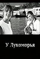 У Лукоморья (1969)