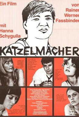 Постер фильма Катцельмахер (1969)