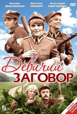 Постер фильма Девичий заговор (1969)