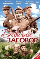 Девичий заговор (1969)