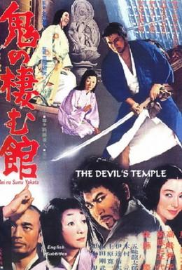 Постер фильма Жилище демонов Они (1969)