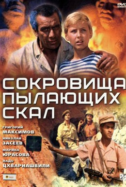 Постер фильма Сокровища пылающих скал (1969)