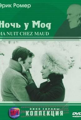 Постер фильма Ночь у Мод (1969)