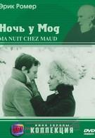 Ночь у Мод (1969)