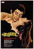 Слоган (1969)