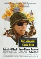 Охрана замка (1969)