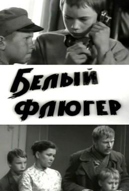 Постер фильма Белый флюгер (1969)