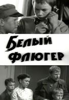 Белый флюгер (1969)
