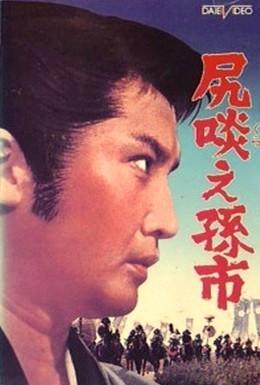 Постер фильма Сага о Магоити (1969)