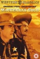 Золото Маккены (1969)