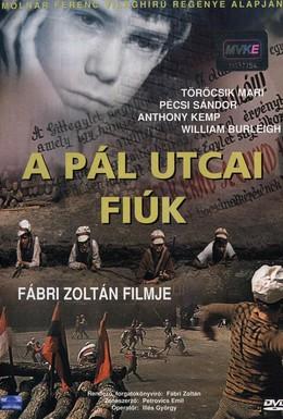 Постер фильма Мальчишки с улицы Пал (1968)