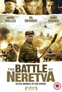 Постер фильма Битва на Неретве (1969)