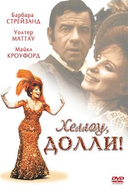 Постер фильма Хеллоу, Долли! (1969)