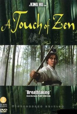 Постер фильма Касание Дзен (1971)