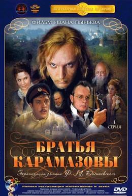 Скачать братья карамазовы (1968/dvdrip/3-серии) бесплатно.